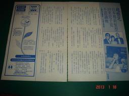 【CS超聖文化讚】趙雅芝、鄧麗君-雜誌內頁報導 二張三頁