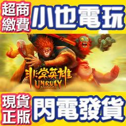 【小也】買送遊戲Steam非常英雄 西遊記 四人合作 Unruly Heroes 官方正版PC