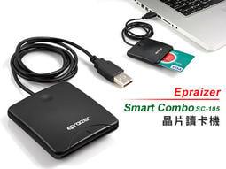 自然人憑證報稅 WIN7/8/10免驅動Epraizer ATM Smart 晶片讀卡機 SC-105 轉帳免排隊