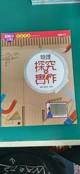 無劃記 龍騰 物理探究與實習 108 普通高級中學 物理 教師用書 龍騰 D23