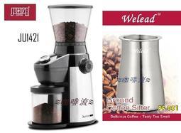 ≋咖啡流≋ JUNIOR JU1421 不鏽鋼全能磨豆機 / 錐刀研磨機  贈welead 篩粉器 PF-001