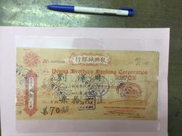 1933年聚興誠銀行大型支票通用銀七十元