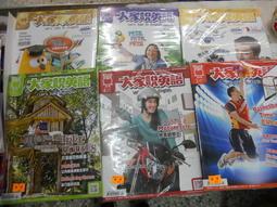 【屏東文化城】大家說英語(每本附SUPER光碟)2012年至2017年9月號.可分售.每本99元~問與答詢問需要的期數
