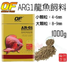 蝦兵蟹將【新加坡 OF-仟湖】AR-G1 專業龍魚飼料 1000g(1kg)【一罐】大顆粒/小顆粒 金龍 銀帶 提高吸收