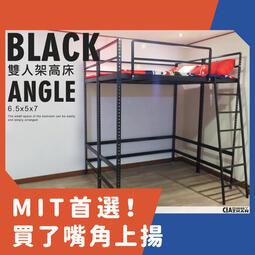 ♞空間特工♞《工業風架高床》雙人架高床 挑高床 高架床 消光黑免螺絲角鋼 含樓梯 可客製化 D2BE709