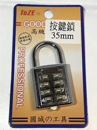 台灣製 35mm 鑰匙密碼鎖 按鍵密碼鎖 鎖頭堅固 旅遊必備 單個價~現貨 超50