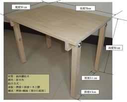 伍德工作坊~松木兒童桌 木製兒童桌 松木桌 兒童桌椅 組合桌 實木桌 榫接---說明用