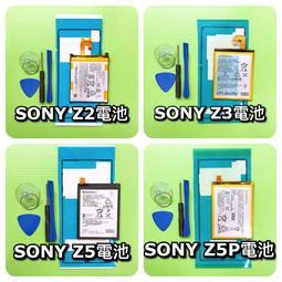 SONY Z1 Z1C Z2 Z3 Z3C Z3+ Z5 Z5P Z5C XA XZ XP XZP M4 原廠電池 電池