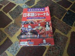 階梯日本語雜誌  2006/3  (知識通2b16b)