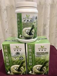 賀爾喜 有機大麥苗粉 1罐200g(買二送一$3000 限時優惠) ,  隨身包1盒5g16包 三大有機認證