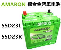 頂好電池-台中 愛馬龍 AMARON 55D23L 55D23R 銀合金汽車電池 壽命長 CAMRY RAV4