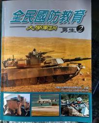 【自用自賣】全民國防教育 大學軍訓 男生(2) ISBN:9789575746506|幼獅|七成新