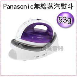 可議價【信源電器】新上市【Panasonic無線蒸汽熨斗】NI-WL30