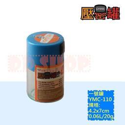 壓密罐-1號迷你 0.06L (底片盒、藥盒-類真空罐、收納罐、密封罐、乳牙 保存罐)