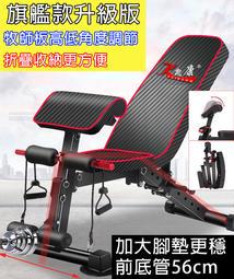 特價下殺 再送拉力繩15合1旗艦款升級版 可折疊 啞鈴椅 臥推椅 羅馬椅 健身椅 舉重椅 啞鈴凳 仰臥板 腹肌板 槓鈴架