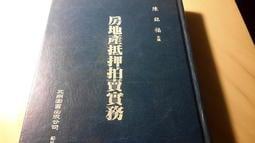二元法律館 房地產抵押拍賣實務 五南出版 大開精裝本 陳銘福 主編