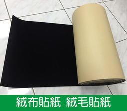 【一般】絨布貼紙【 黑色】消光 背膠 自黏 植絨 貼紙 絨毛 貼紙(43cmx150cm)