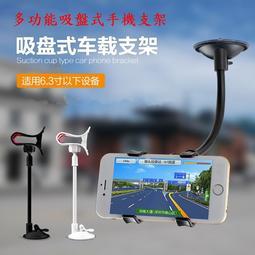 通用車用吸盤式手機支架 萬能汽車螢幕支架 手機支架 手機吸盤支架 吸盤式支架