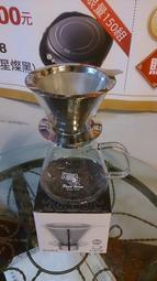 奇波咖啡  寶馬牌 不鏽鋼濾網  咖啡濾杯 1-4杯  不含咖啡壺