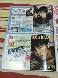 (切頁)周刊TV GUIDE 2013.10.25 福士蒼汰、松坂桃李 連載 共1張1面