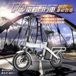 【趣嘢】【F5電動自行車-100/150公里版】100/150公里版電動續航力100/150公里