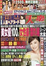 (二手代購)2043519090 週刊大眾 2019年9月30日號 封面:熊田曜子