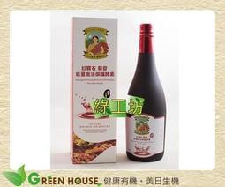 [綠工坊]  紅寶石 藜麥 能量激活御釀酵素  藜麥酵素  紅藜麥   可樂穀