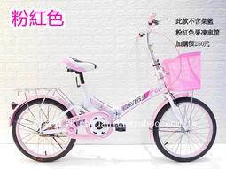 【淘氣寶貝】1329 可折疊 自行車 全新 20吋腳踏車 鋁輪圈 小折/小摺 兒童折疊腳踏車 現貨 禮品~