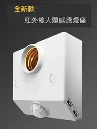 最新升級款. 可調感光 可調時間 紅外線人體感應燈座,感應器
