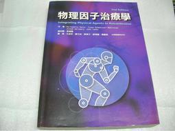 物理因子治療學 / Bernadette Hecox等作; 王淑芬等譯 / 華騰, 2016年初版3刷 / 有註記