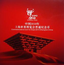 ~郵雅~中國2010年上海世界博覽會一元普通紀念幣**特商價品*