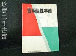 【珍寶二手書齋3B10】《實用個性字體》ISBN:9579135193│三采│黃錦忠