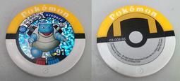 SEGA 神奇寶貝戰鬥圓盤 正版 水箭龜