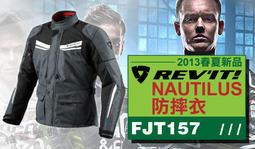 REVIT 2013 春夏新款 NAUTILUS 防摔衣 FJT157