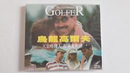 [福臨小舖](烏龍高爾夫 The Accidental GOLFER 2VCD 正版VCD)
