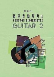 9789868770737【大師圖書玩耳音樂】指彈吉他經典2