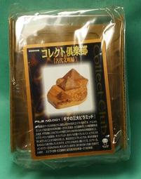 [玩具DNA] 味覺糖 UHA 古代文明篇 古文明 (001 埃及基薩三大金字塔群)※全新未拆.附卡片.無外盒.