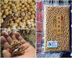 (彰農米糧)有機台灣黃豆-高雄10號(1/10開始出貨)