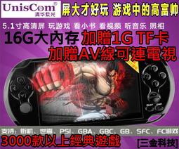 X9S掌上遊戲機5.1吋大螢幕3000款以上遊戲16G內存+贈2G TF卡及AV線可連電視 迷你街機 十大模擬器(現貨)