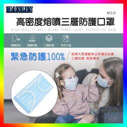 HANLIN MSK 高密度熔噴三層防護口罩 【非醫療級口罩】口罩 可塑型 可調鼻夾 透氣舒適 阻擋飛沫灰塵 一包50入