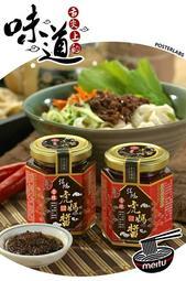 汪鴻食品~湖南香辣*虎媽醬*160g/瓶 沾 炒 拌 煮樣樣棒~