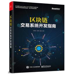 【偉瀚 網路12TL】全新現貨 區塊鏈:交易系統開發指南 書少請詢問9787121350078機械(簡體書)