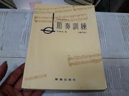 1999年11月增訂版3刷《節奏訓練》邱垂堂 樂韻 ISBN:9579222339 無劃記 <29Y>