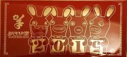 PS3/PS4 雷曼兔 紅包袋 (1組)