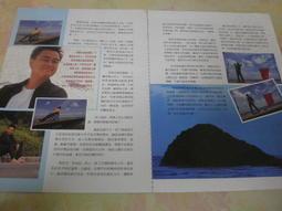 ST -061 雜誌內頁 // 陳昇  3張4頁
