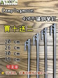 【野道家】campingmoon 柯曼 420不鏽鋼營釘 30cm