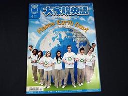 【懶得出門二手書】《大家說英語2010.04》世界地球日 追著趨勢跑(無光碟)│(21F22)