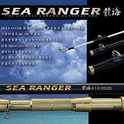 《上興》競海船-450(滑輪) 透抽竿_D223538鐵板竿
