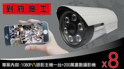 台中 彰化 監視器安裝 H265 迎接 2K畫質 8隻 高清紅外線攝影機  3T硬碟 含線路 手機監控 異地備份 監視器