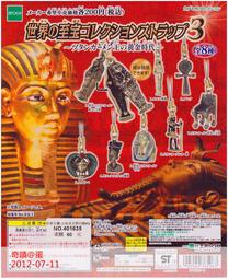 【奇蹟@蛋】EPOCH(轉蛋)世界至寶-古埃及文物吊飾P3 全5種 整套販售NO.2757
